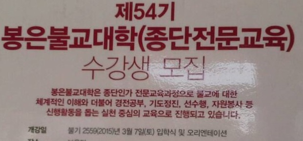 Buddha year in Korea1